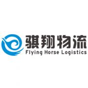 Śledzenie przesyłek Qixiang Logistics